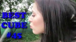 COUB ЛУЧШЕЕ | BEST CUBE | ЛУЧШЕЕ В КУБЕ | ПРИКОЛЫ от Cube Show #45