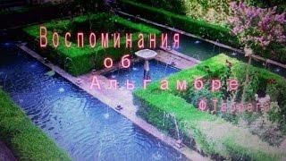Воспоминания об Альгамбре. Ф. Таррега. Э. Сладкевич