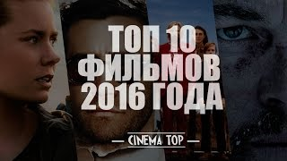 Киноитоги 2016 года: ТОП 10 лучших фильмов 2016