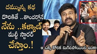 Ready To Do A Multi Starrer With My Brother #PawanKalyan Says #Megastar #Chiranjeevi