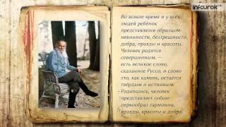 Смотреть онлайн Краткая биография Льва Толстого