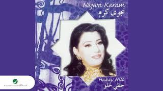 Najwa Karam … Baadak ma Btaarifny | نجوى كرم … بعدك ما بتعرفني