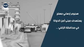 الداخلية تحدد هوية منفذوُ الهجوم الإرهابي الفاشل في محافظة الزلفي