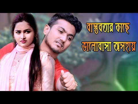স্বার্থপর ৩। Bengali Short Film   New Short Film 2019   Shaikot & Tonu   Ek Raju   Rkc