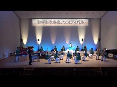 美幌中学校吹奏楽部『美中スペシャルメドレー』