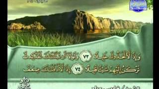 المصحف الكامل للمقرئ الشيخ فارس عباد الجزء  15