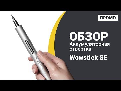 Аккумуляторная отвертка Wowstick SE - Промо обзор
