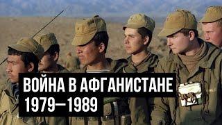 Смотреть онлайн Страшные кадры из Афганистана, 1979—1989