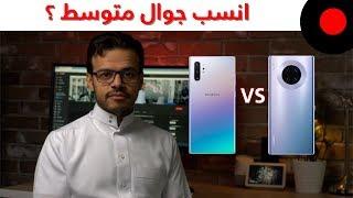 Mate Or Note, Best Mid-range Phone & Slow Laptop ميت أو نوت؟ انسب جوال متوسط ؟ لابتوب بطيء؟