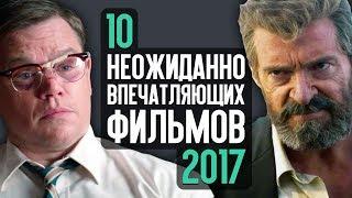 10 НЕОЖИДАННО ВПЕЧАТЛЯЮЩИХ ФИЛЬМОВ 2017