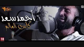 اغاني طرب MP3 احمد سعد اغنية كأس العالم 2018 تحميل MP3