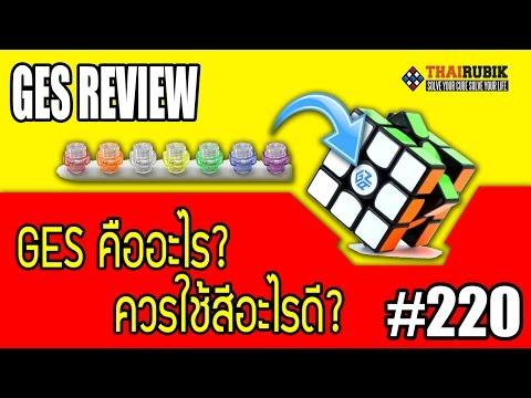 thairubik 220 : รีวิว GES คืออะไร? ควรใช้สีอะไรดี?