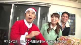 「めちゃユル#10クリスマスSP」ダイジェスト