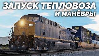 Train Sim World - Холодный запуск тепловоза и манёвры в депо [CSX Heavy Haul]