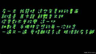 王詩安- 愛存在  歌詞清晰版