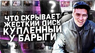 КУПИЛ ЖЕСТКИЙ ДИСК У БАРЫГИ-ИЗВРАЩЕНЦА