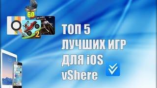 Лучшие игры для IOS iPhone iPad iPod Vshare