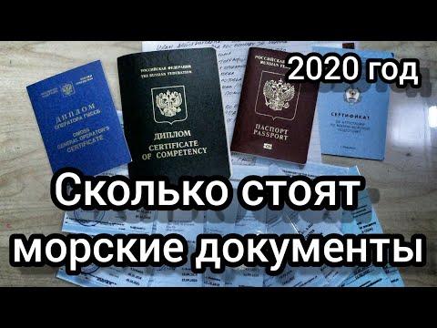 Сколько стоят морские документы в 2020 году | Блог моряка