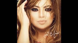 سلملي ع العشق - سهر أبو شروف تحميل MP3