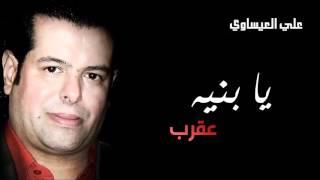 تحميل و مشاهدة علي العيساوي - يا بنيه (النسخة الأصلية) MP3