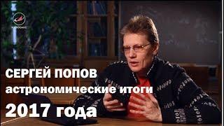 Сергей Попов итоги 2017 года