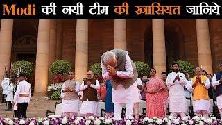 Modi की नयी टीम में हैं कुछ चौंकाने वाले नाम, कई बड़े चेहरों को नहीं मिली जगह