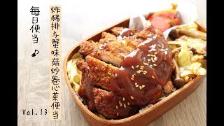 lunch-box preparing | 我的每日便当:双层炸猪排与蟹味菇炒卷心菜便当+装盒步骤
