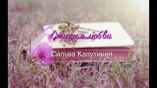 Сильва Капутикян: Когда ты меня провожаешь домой...