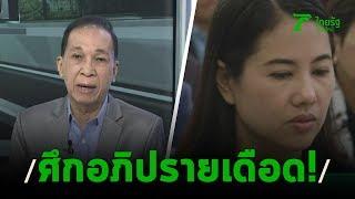 จับตาศึกอภิปรายไม่ไว้วางใจ6รมต. : ขีดเส้นใต้เมืองไทย | 24-02-63 | ข่าวเที่ยงไทยรัฐ