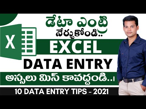10 Data Entry Tips in Excel Telugu   How to learn data entry work in excel డేటా ఎంట్రీ ఎలా చేయాలి?