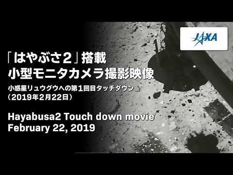 Hayabusa2 touchdown video