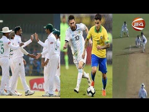 খেলার খবর | Sports 24 | 15 November 2019