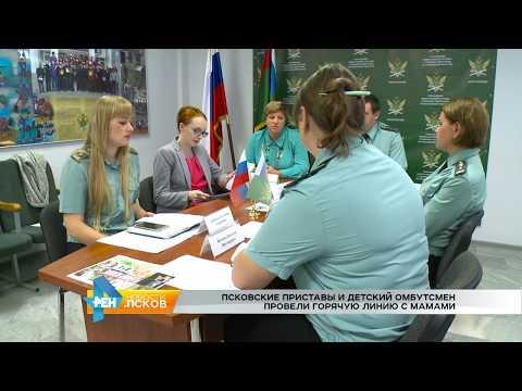 Новости Псков от 14.09.2017 # Горячая линия по правам ребенка