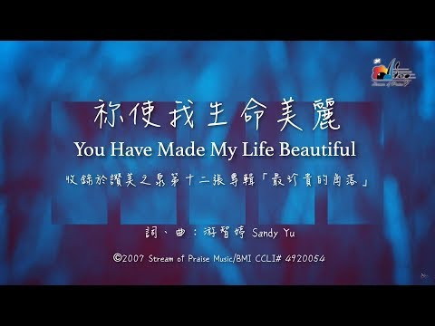 祢使我生命美麗 You Have Made My Life Beautiful 敬拜MV - 讚美之泉敬拜讚美專輯 (12) 最珍貴的角落 Precious Corner