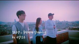 [COVER] 김나영 (Kim Na Young) _ 솔직하게 말해서 나 (To Be Honest)  By. 주말오후