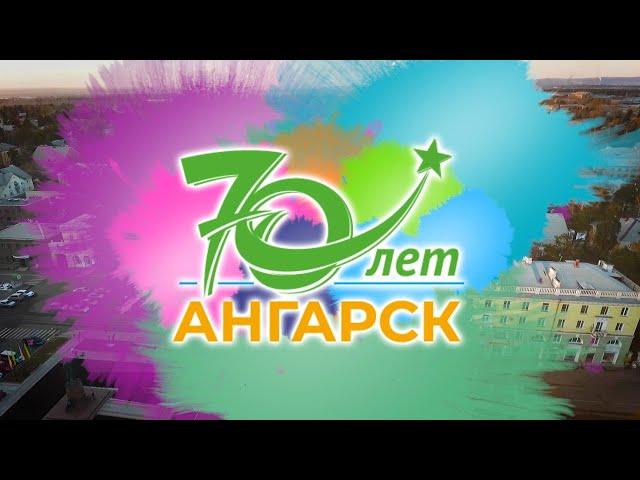Повтор прямого эфира с дня города на  стадионе «Ангара»