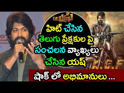 Kgf Movie Hero Rocking Star Yash Sensational Comments On Tollywood
