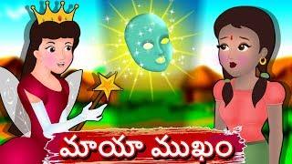 మాయా ముఖం | Magical Mask | Telugu Stories | Telugu Moral Stories For Kids | Edtelugu