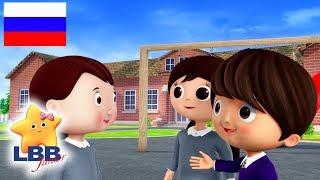 детские песенки   Как заводить друзей    мультфильмы для детей   Литл Бэйби Бум