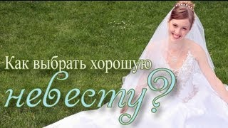 Как выбрать хорошую невесту?
