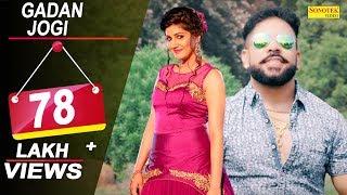 Latest Haryanvi Song 2017   Gadan Jogi   Raja Gujjar, Sapna Chaudhary   Raju Punjabi   Sonotek
