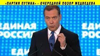 МЕДВЕДЕВ: ГОРДИТЕСЬ ЧЛЕНСТВОМ В ЕДИНОЙ РОССИИ! СЪЕЗД ПАРТИИ ВЛАДИМИР ПУТИН ДИМОН