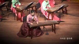 2015/10/28 아랑의꿈 가야금협연 - 정다희연주 김계옥작곡 박위철편곡