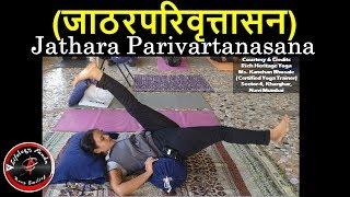 जाठरपरिवृत्तासन | Jathar Parivartanasana | Spinal twist Pose | Belly Twist Yoga