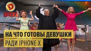 На что готовы девушки ради iPhone X – Дизель Шоу 2017 | ЮМОР ICTV