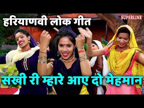 सखी री म्हारे आए दो मेहमान SONG=16 Minakshi Panchal Haryanvi LOK GEET sakhi re hamare aye do mehman