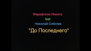 До последнего (Звери Stories feat Николай Соболев)