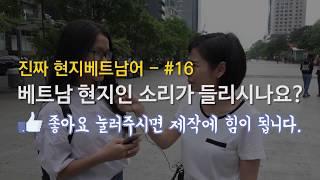 베트남어 호치민 현지인 대화 듣기 - #16