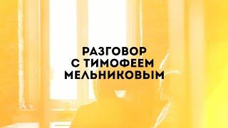 Интервью с Тимофеем Мельниковым: о контент-платформах и проблемах медийного рынка