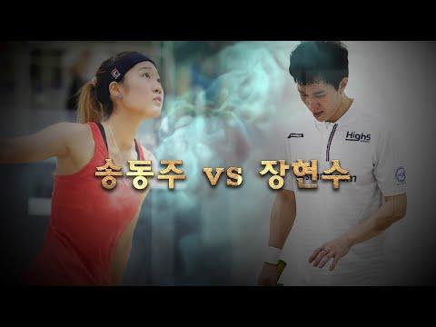 [매치업스쿼시]송동주 vs 장현수 - 클럽에스탑편